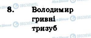 ГДЗ История Украины 7 класс страница 8