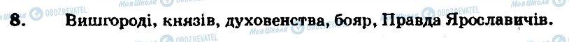 ГДЗ Історія України 7 клас сторінка 8