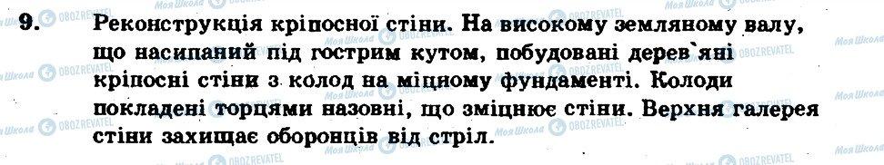 ГДЗ Історія України 7 клас сторінка 9