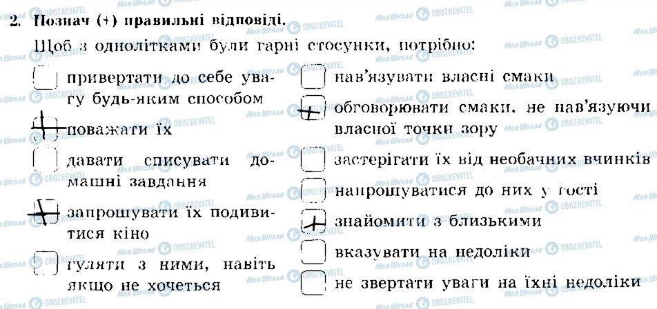 ГДЗ Основи здоров'я 7 клас сторінка 2