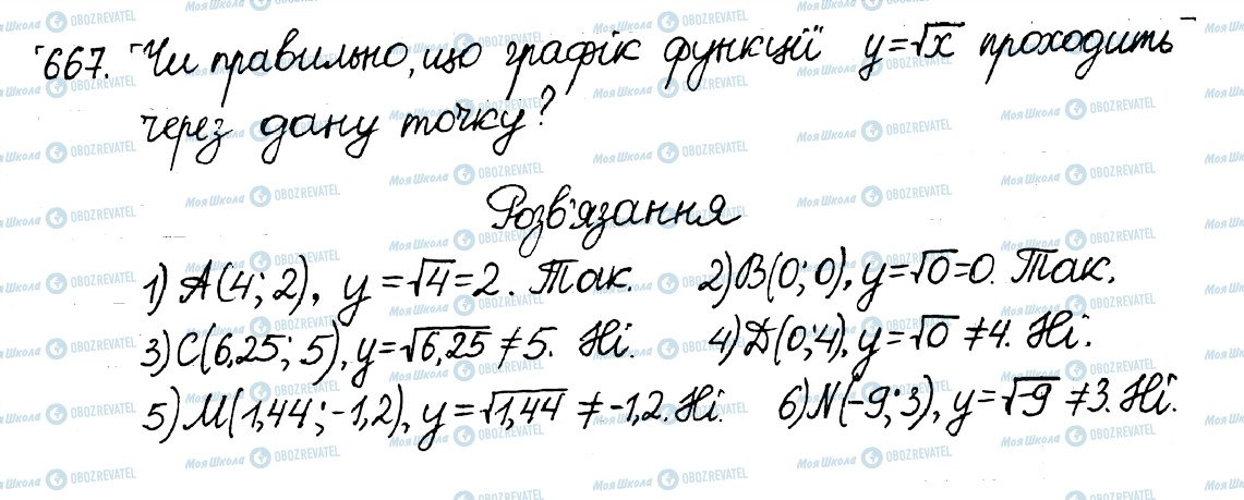 ГДЗ Алгебра 8 клас сторінка 667