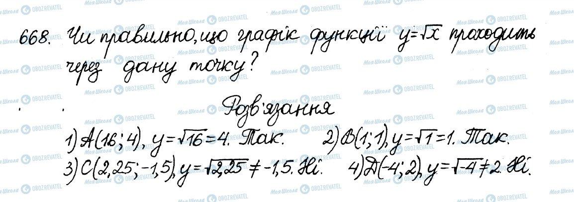 ГДЗ Алгебра 8 клас сторінка 668