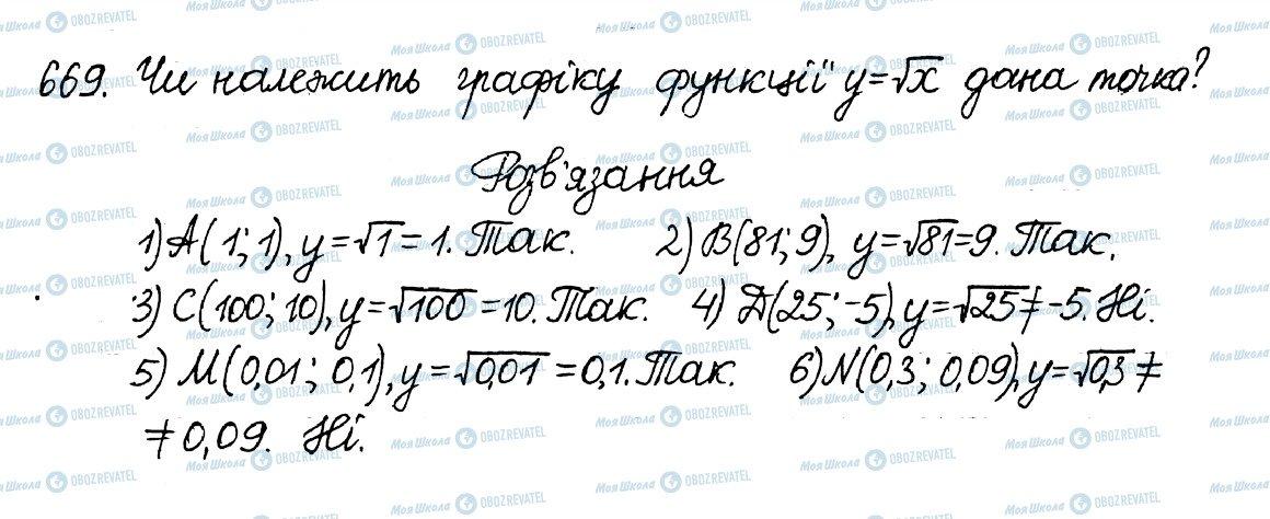 ГДЗ Алгебра 8 клас сторінка 669
