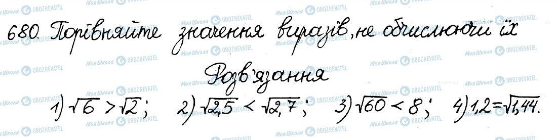 ГДЗ Алгебра 8 клас сторінка 680
