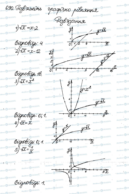 ГДЗ Алгебра 8 класс страница 690