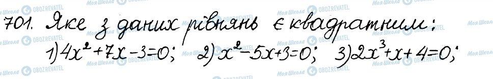 ГДЗ Алгебра 8 клас сторінка 701