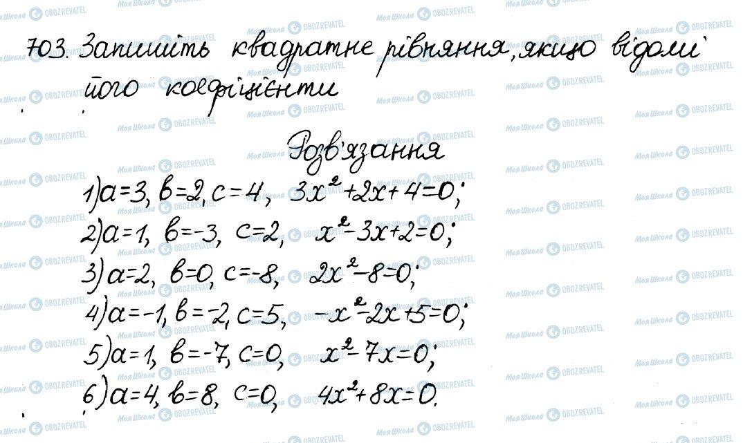 ГДЗ Алгебра 8 клас сторінка 703