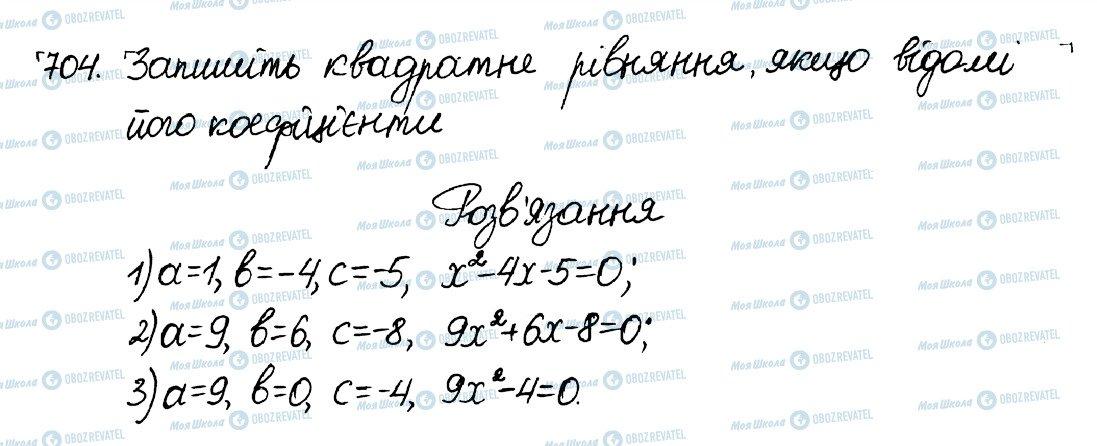 ГДЗ Алгебра 8 клас сторінка 704