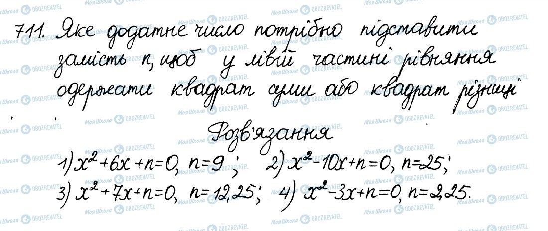 ГДЗ Алгебра 8 клас сторінка 711
