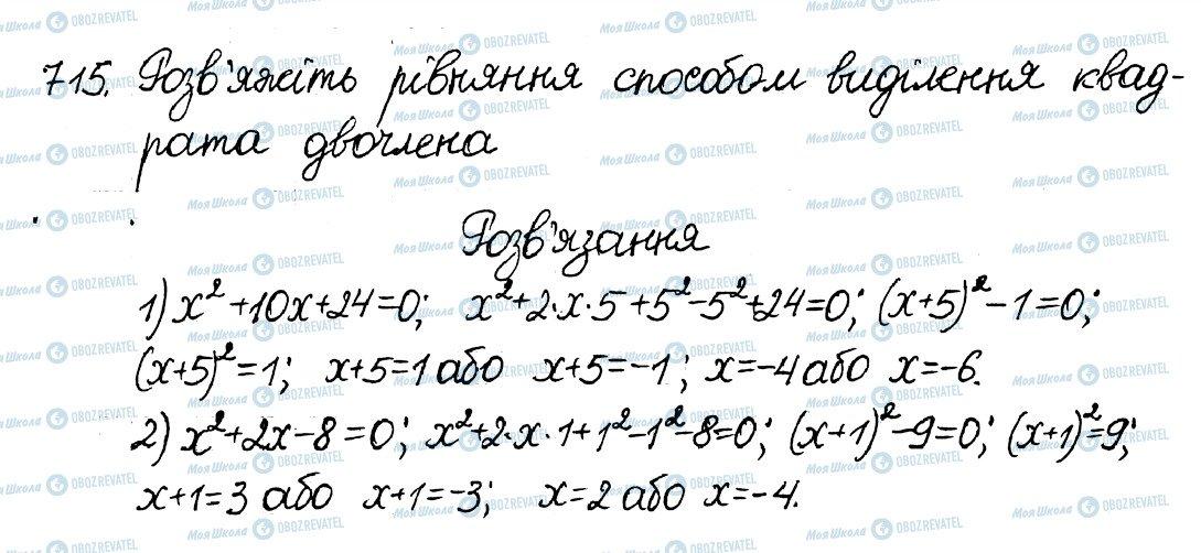 ГДЗ Алгебра 8 клас сторінка 715