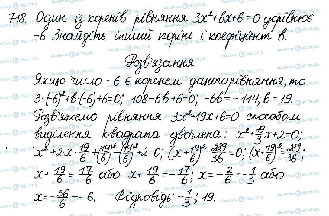 ГДЗ Алгебра 8 клас сторінка 718