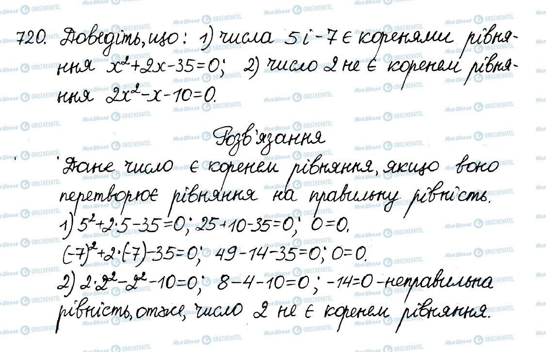 ГДЗ Алгебра 8 клас сторінка 720