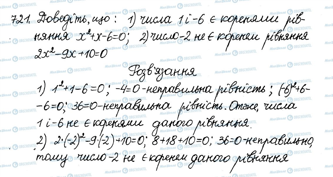 ГДЗ Алгебра 8 клас сторінка 721