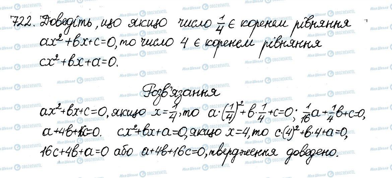 ГДЗ Алгебра 8 клас сторінка 722