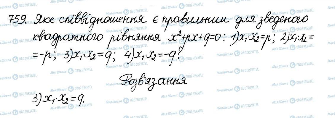 ГДЗ Алгебра 8 класс страница 759