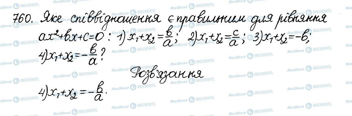 ГДЗ Алгебра 8 клас сторінка 760