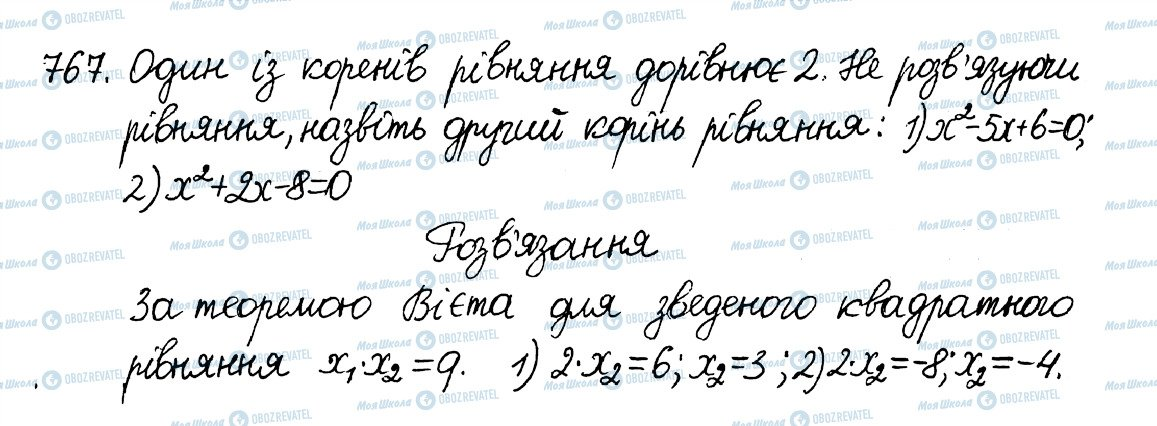 ГДЗ Алгебра 8 клас сторінка 767