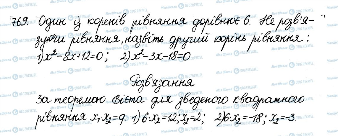 ГДЗ Алгебра 8 клас сторінка 769