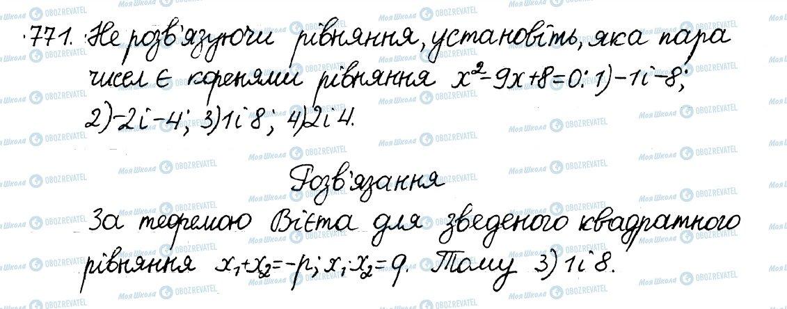 ГДЗ Алгебра 8 клас сторінка 771