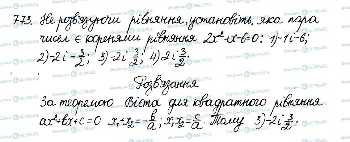 ГДЗ Алгебра 8 клас сторінка 773