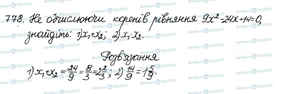 ГДЗ Алгебра 8 клас сторінка 778