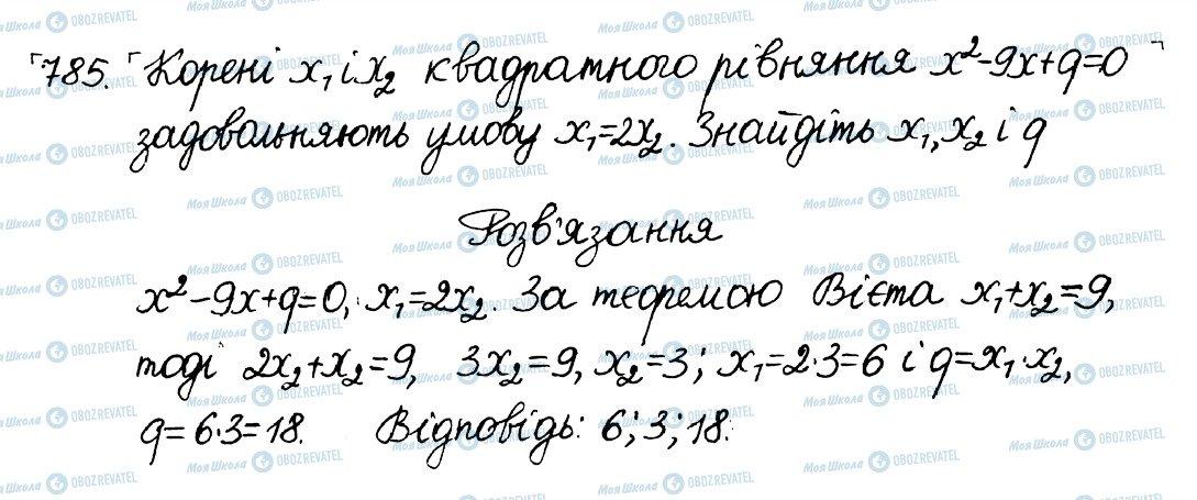 ГДЗ Алгебра 8 клас сторінка 785