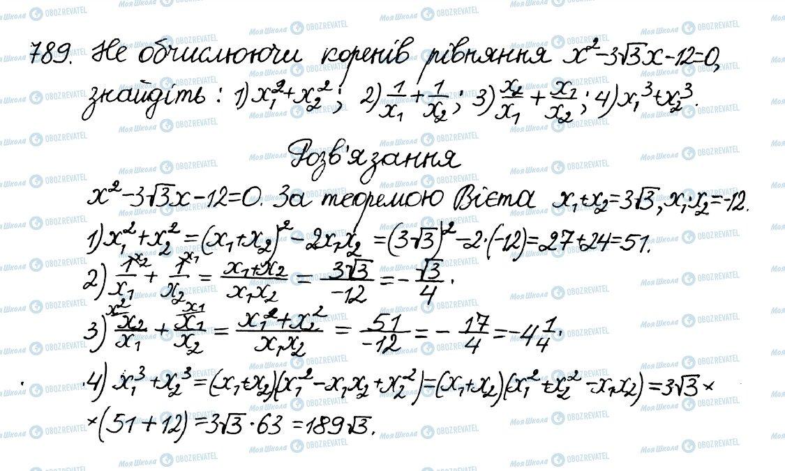 ГДЗ Алгебра 8 клас сторінка 789