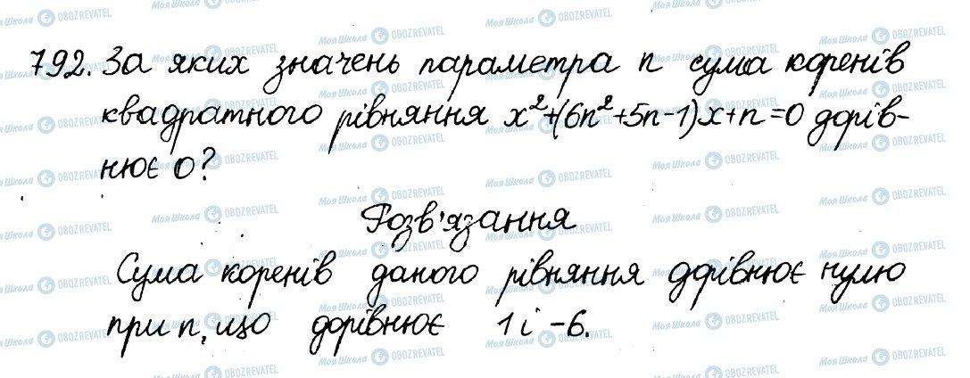 ГДЗ Алгебра 8 клас сторінка 792