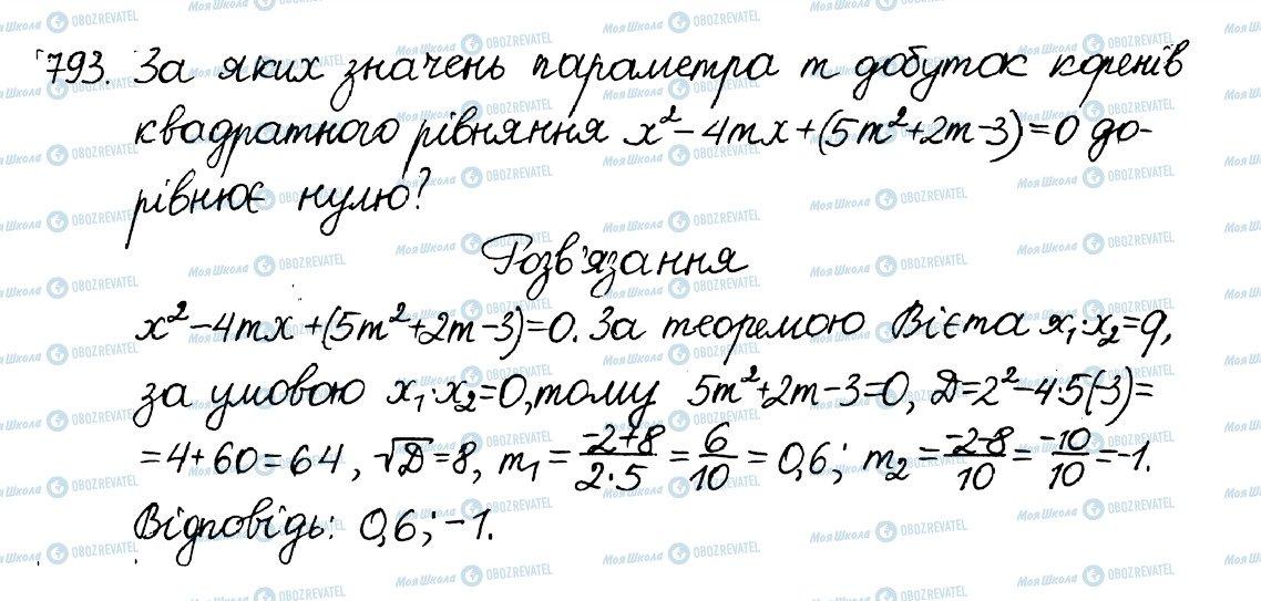 ГДЗ Алгебра 8 класс страница 793