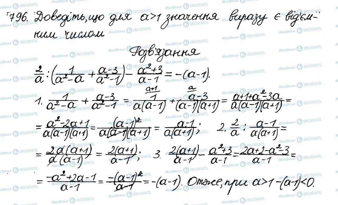 ГДЗ Алгебра 8 клас сторінка 796