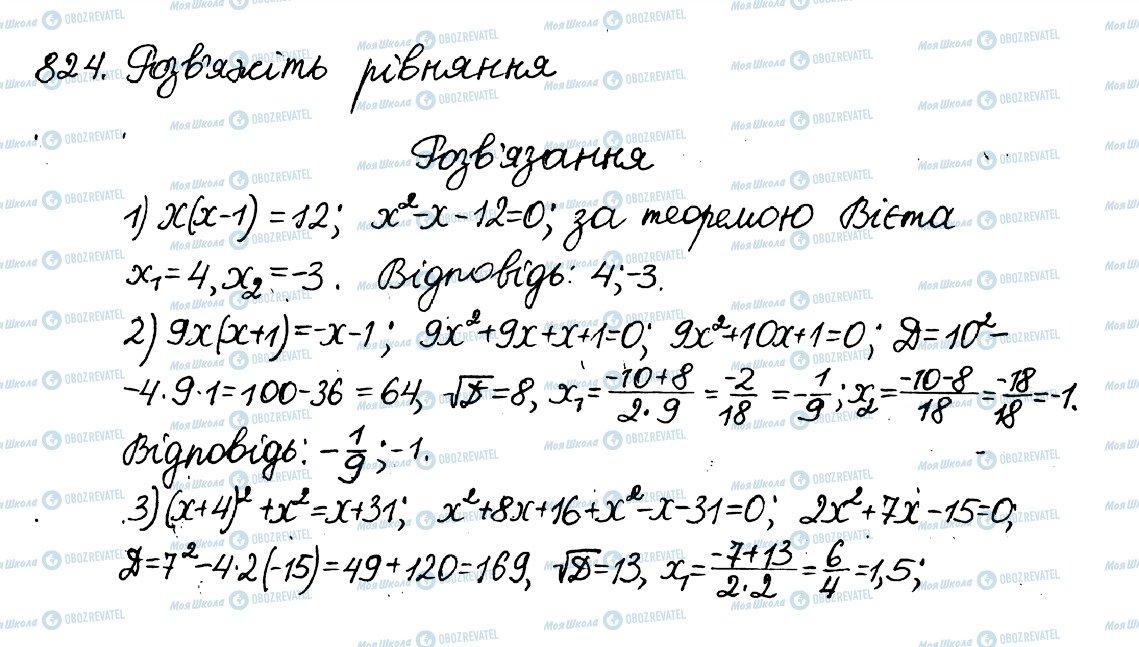 ГДЗ Алгебра 8 класс страница 824