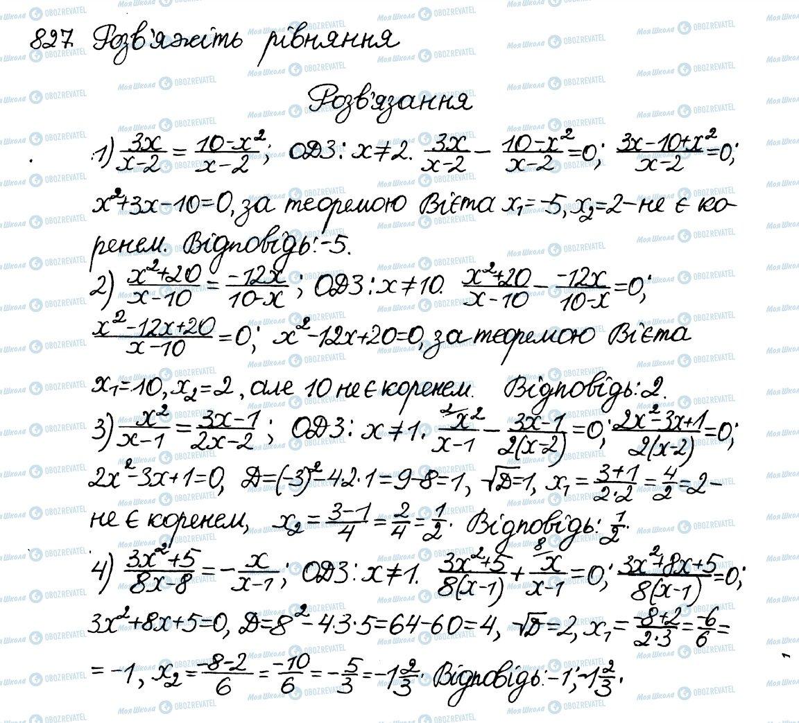 ГДЗ Алгебра 8 клас сторінка 827