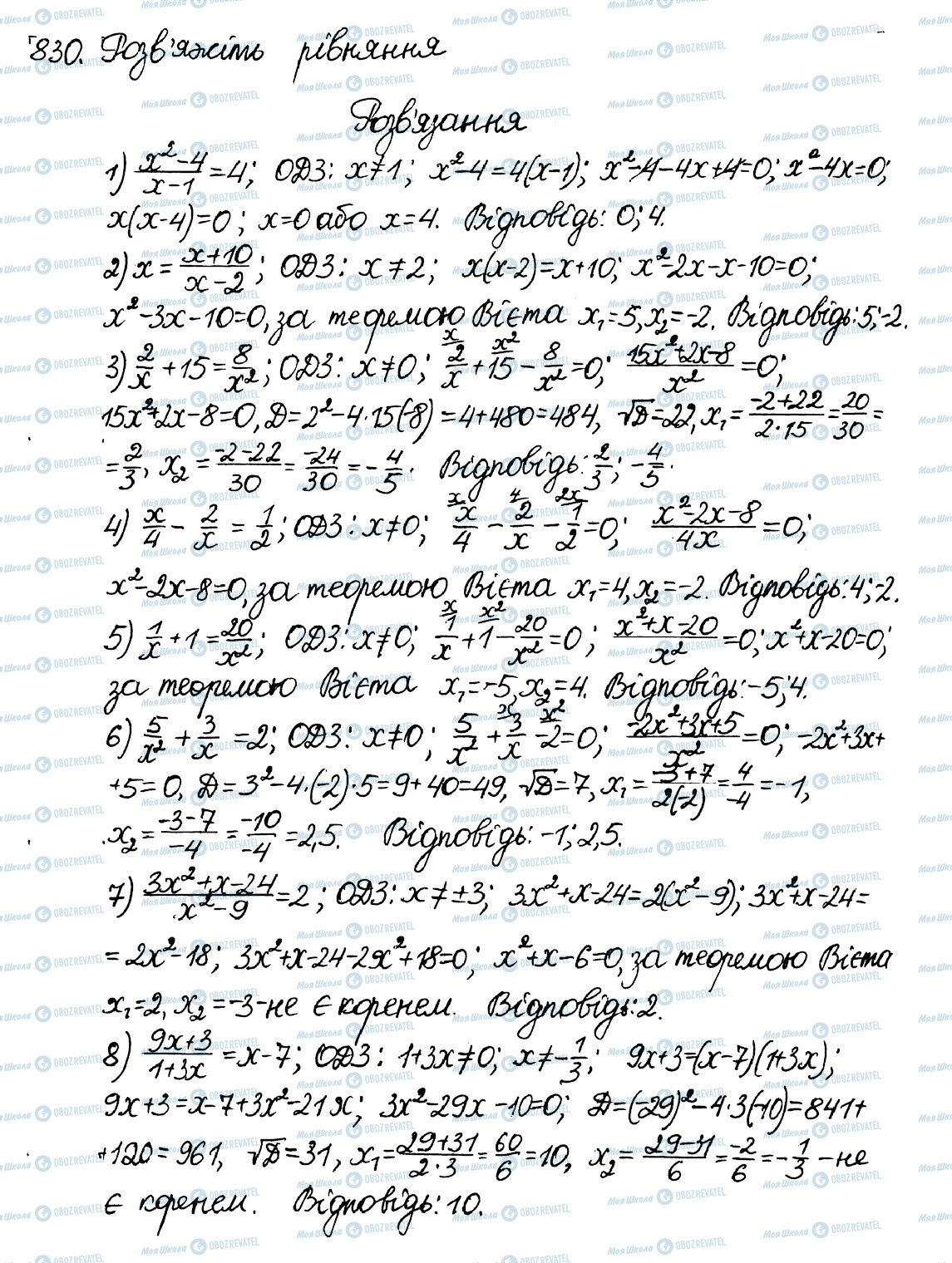 ГДЗ Алгебра 8 клас сторінка 830