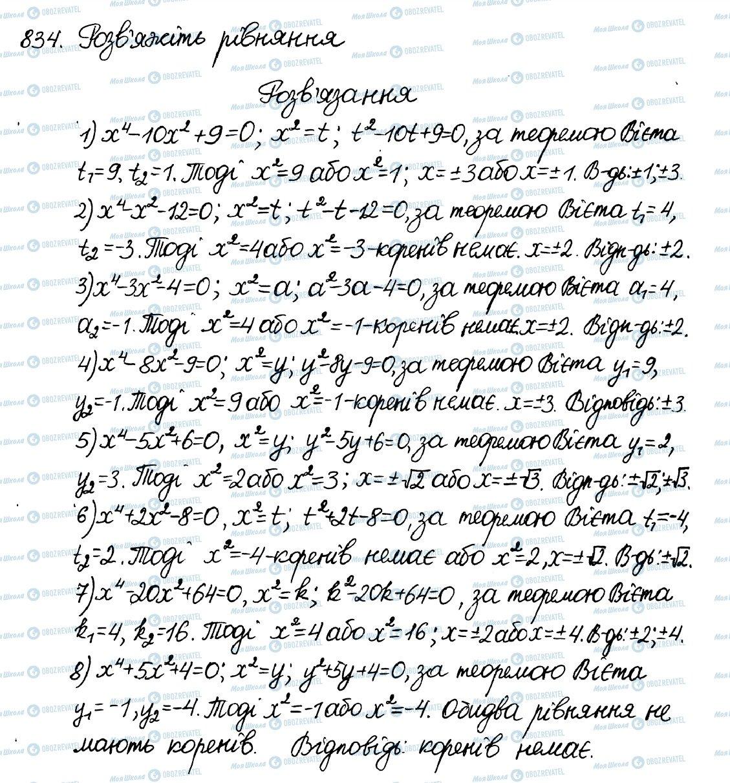 ГДЗ Алгебра 8 класс страница 834
