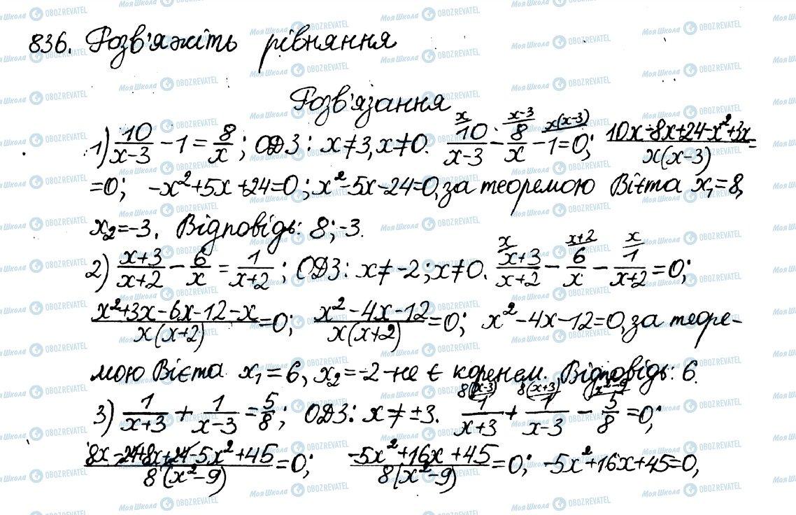 ГДЗ Алгебра 8 клас сторінка 836
