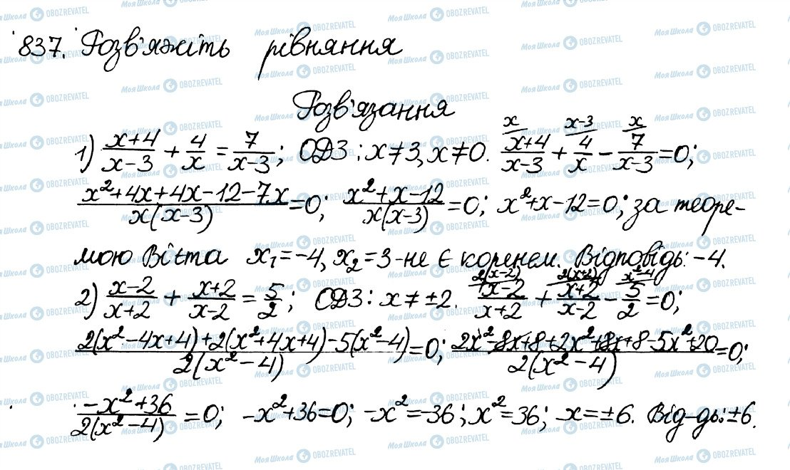 ГДЗ Алгебра 8 клас сторінка 837