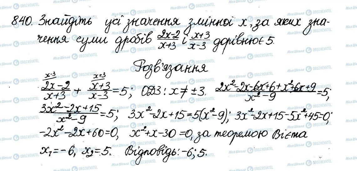 ГДЗ Алгебра 8 клас сторінка 840