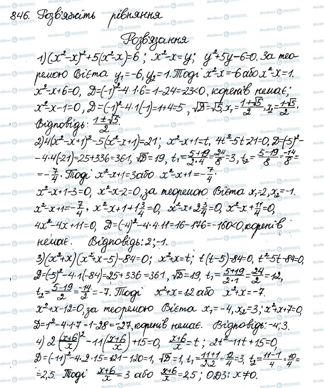 ГДЗ Алгебра 8 клас сторінка 846