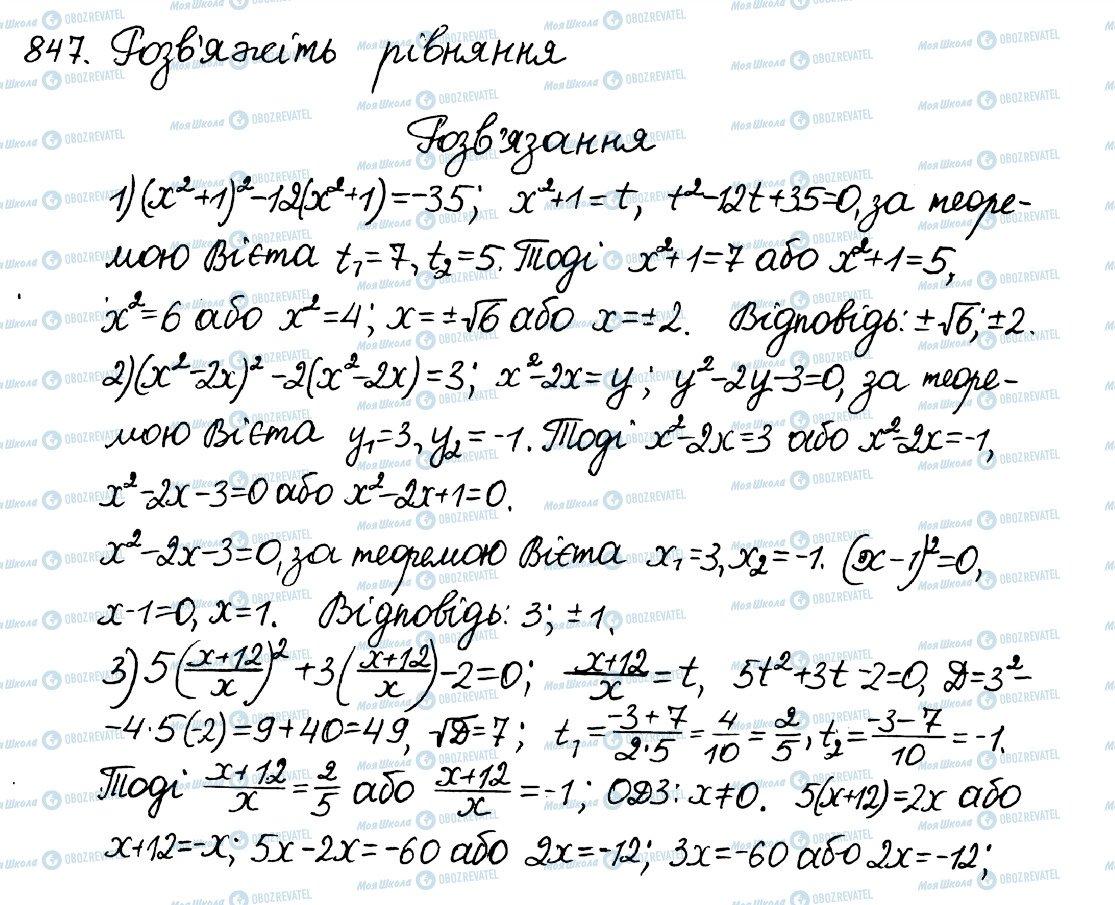 ГДЗ Алгебра 8 клас сторінка 847