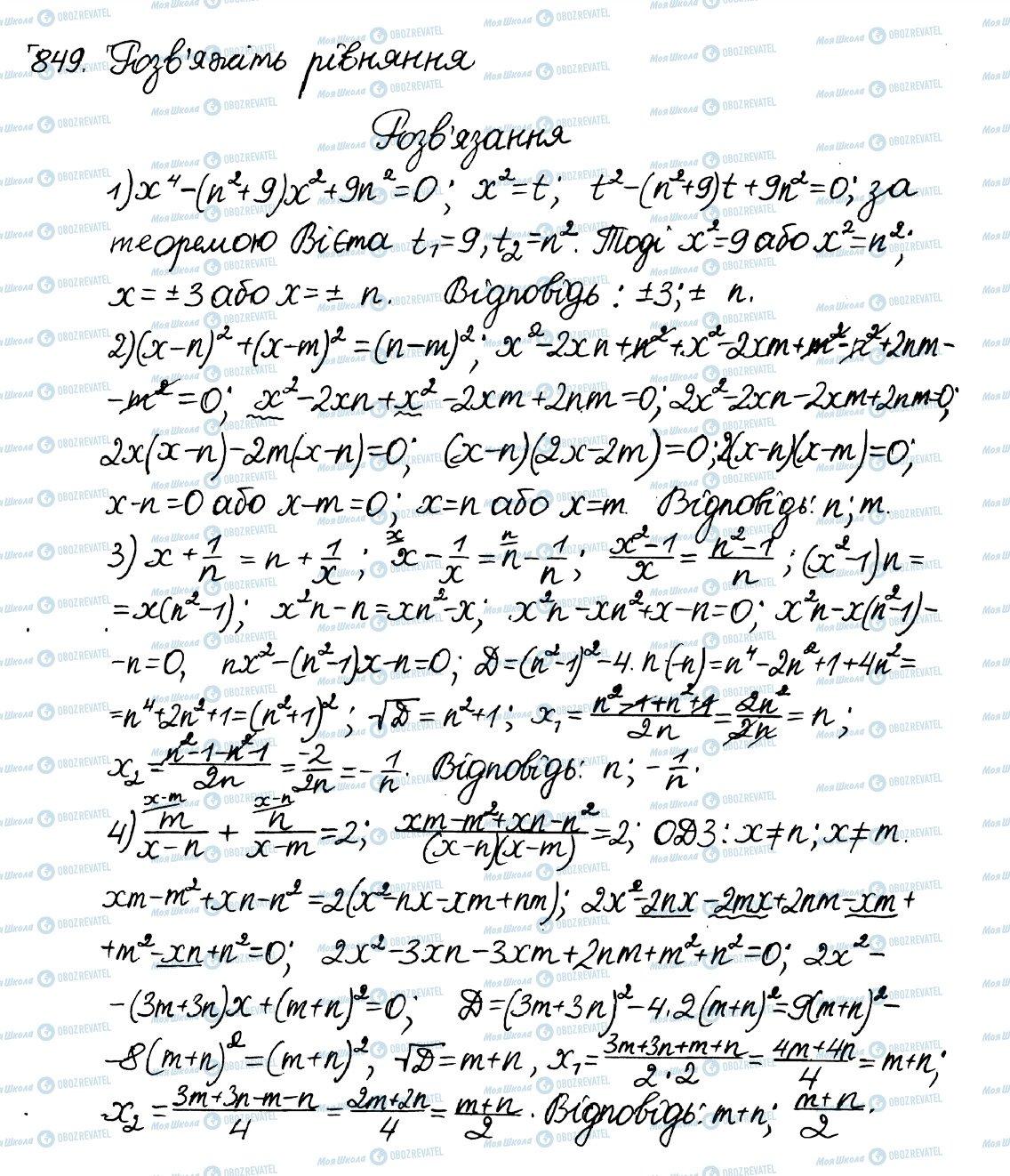 ГДЗ Алгебра 8 клас сторінка 849
