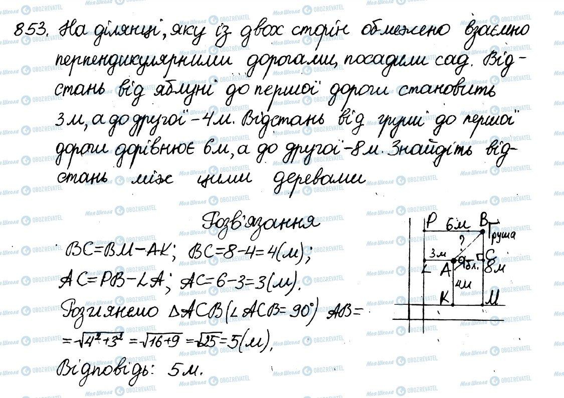 ГДЗ Алгебра 8 клас сторінка 853