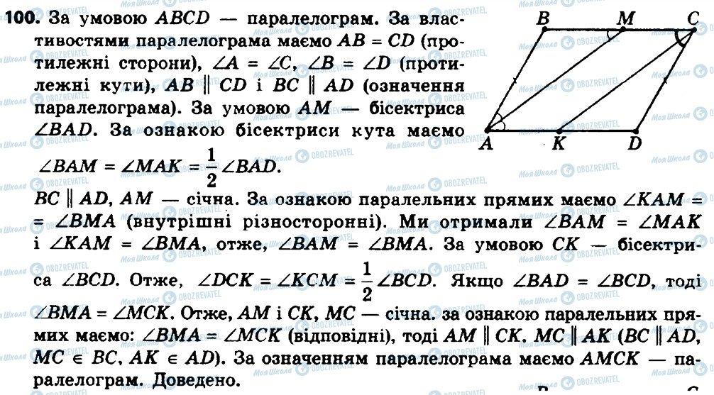 ГДЗ Геометрия 8 класс страница 100