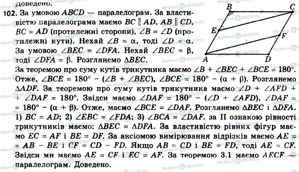 ГДЗ Геометрия 8 класс страница 102