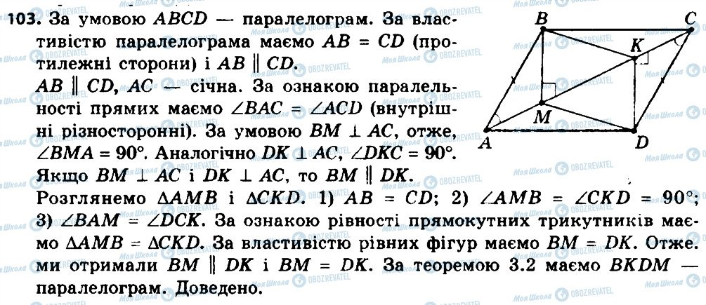 ГДЗ Геометрия 8 класс страница 103