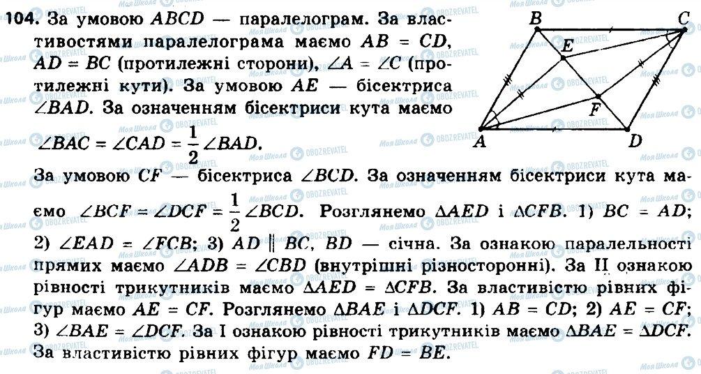 ГДЗ Геометрия 8 класс страница 104