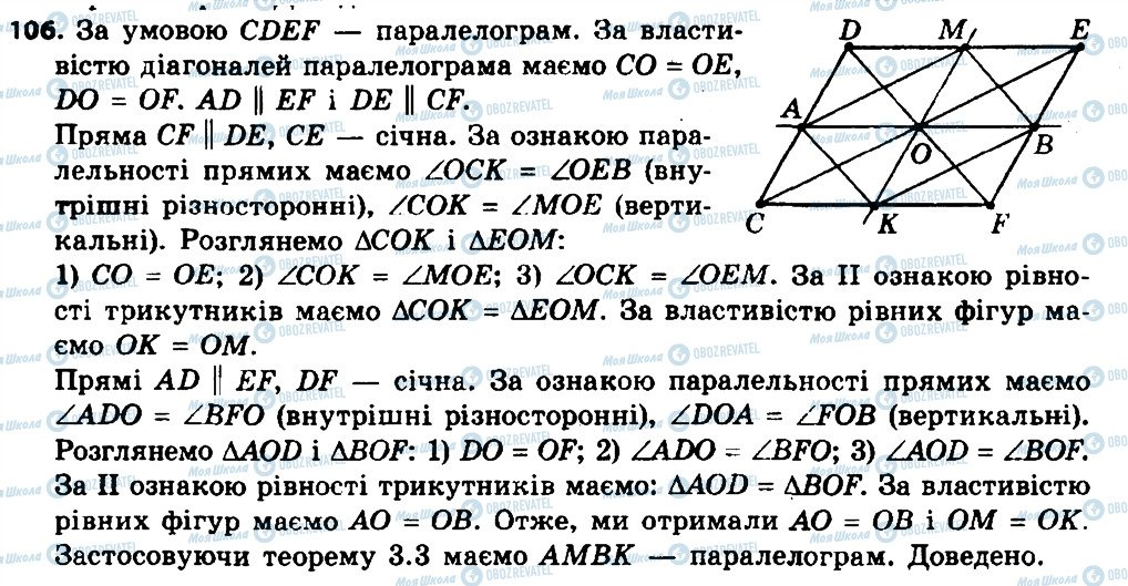 ГДЗ Геометрия 8 класс страница 106