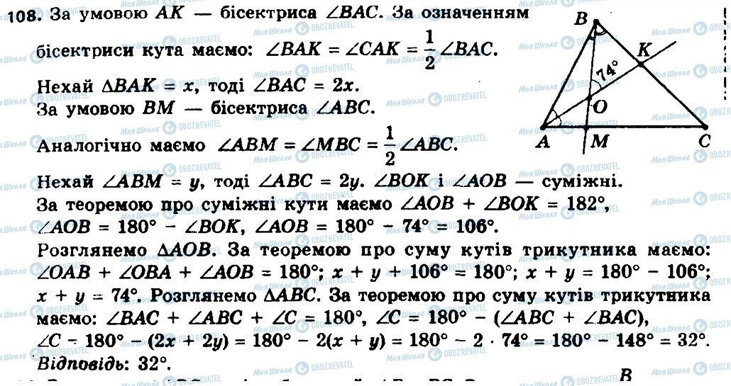 ГДЗ Геометрия 8 класс страница 108