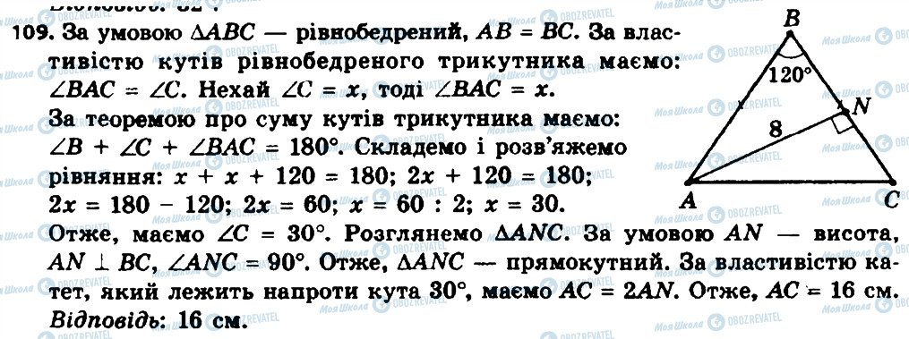 ГДЗ Геометрия 8 класс страница 109