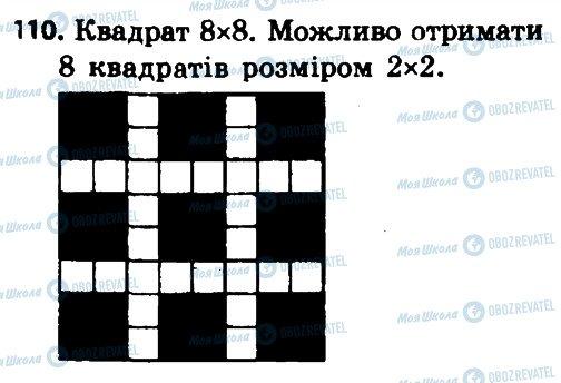 ГДЗ Геометрия 8 класс страница 110
