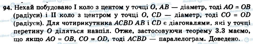 ГДЗ Геометрія 8 клас сторінка 94